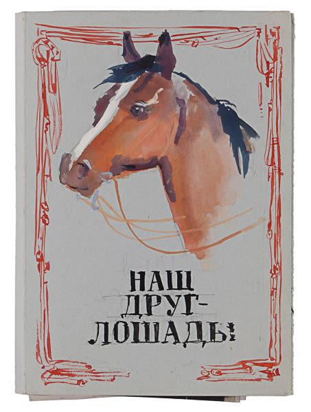 Лошадь наш друг открытки 49