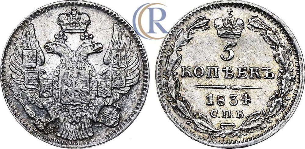 5 копеек 1831,1832,1833,1834,1835 гг ем фх (5 монет), все монеты оригиналы