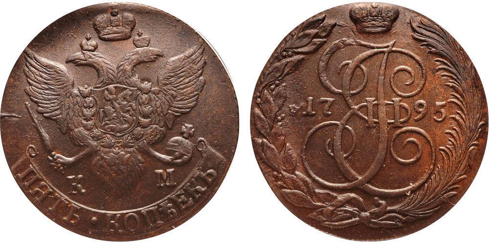 Монета 5 копеек,1795 годаvf
