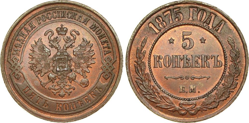 5 копеек 1875 г ем и 3 копейки 1893 г - sdc10100jpg 6027 кб просмотров: 268