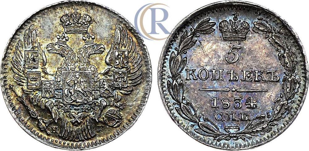 5 копеек 1834 года, цена, разновидности
