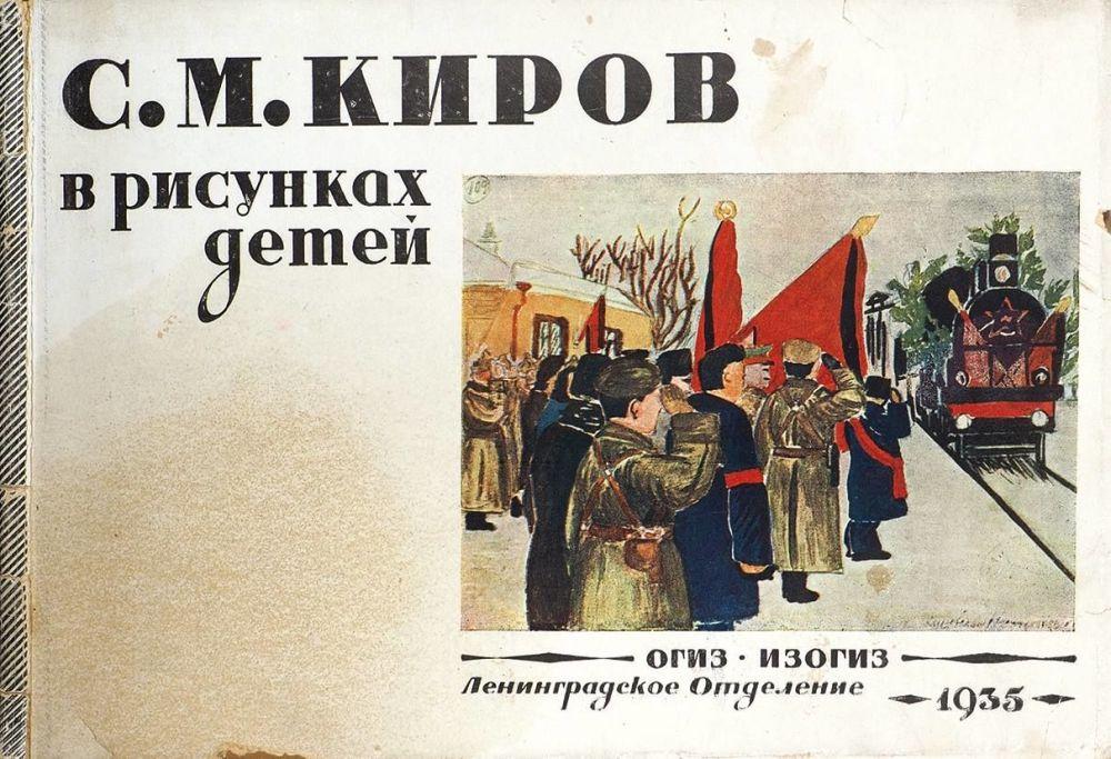 Киров в рисунках детей