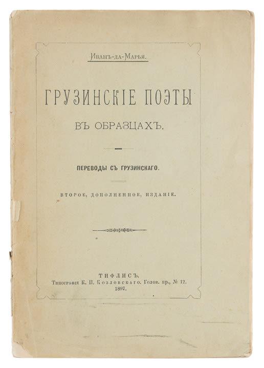тифлис фото тхоржевский ф и вообще получается