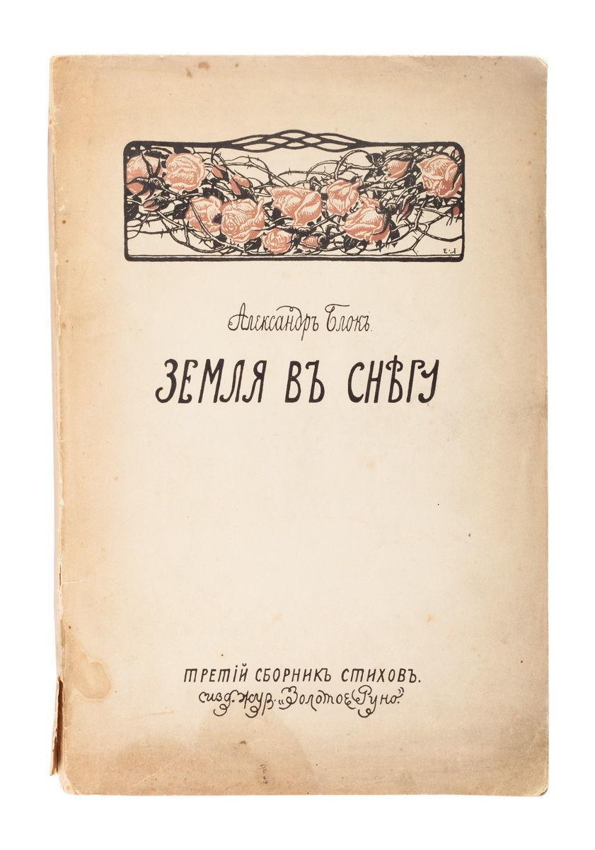 О сборнике Земля в снегу (А. Блок)