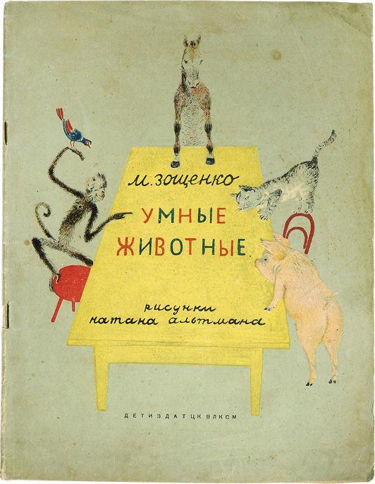 зощенко умные животные картинки каталог