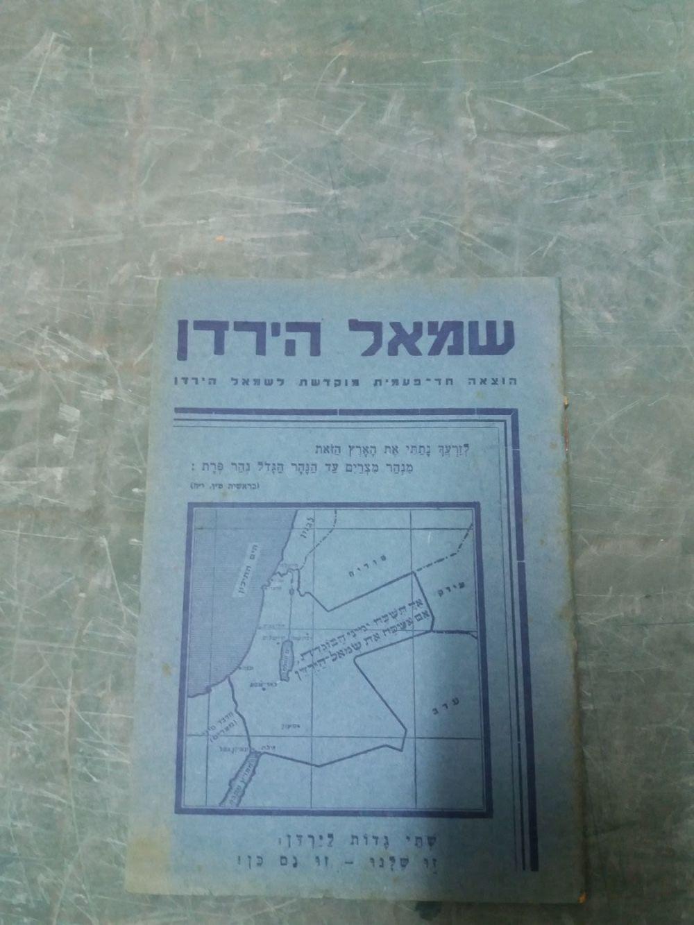 15c904d69b12 bidspirit - Doctor Baruch Falach - Left Jordan  A one-time publication