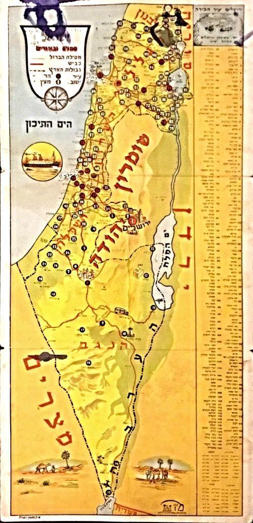 אדיר bidspirit - CollecTodo - מפת ישראל, לוח משחק מתוך KO-55