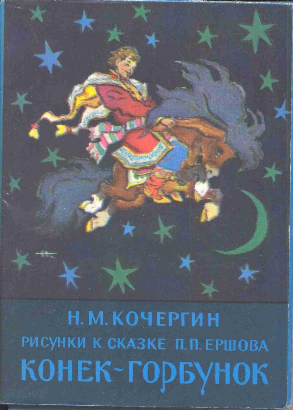 Кочергин н конек-горбунок набор открыток, водителю детская картинки