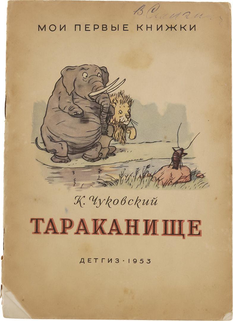 Книга тараканище картинки
