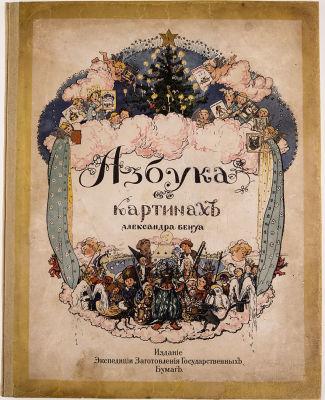 Поздравления с днем рождения мужчине в картинках александра бенуа