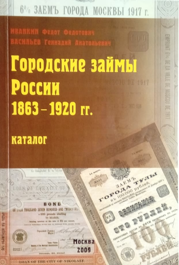 займы российской империи