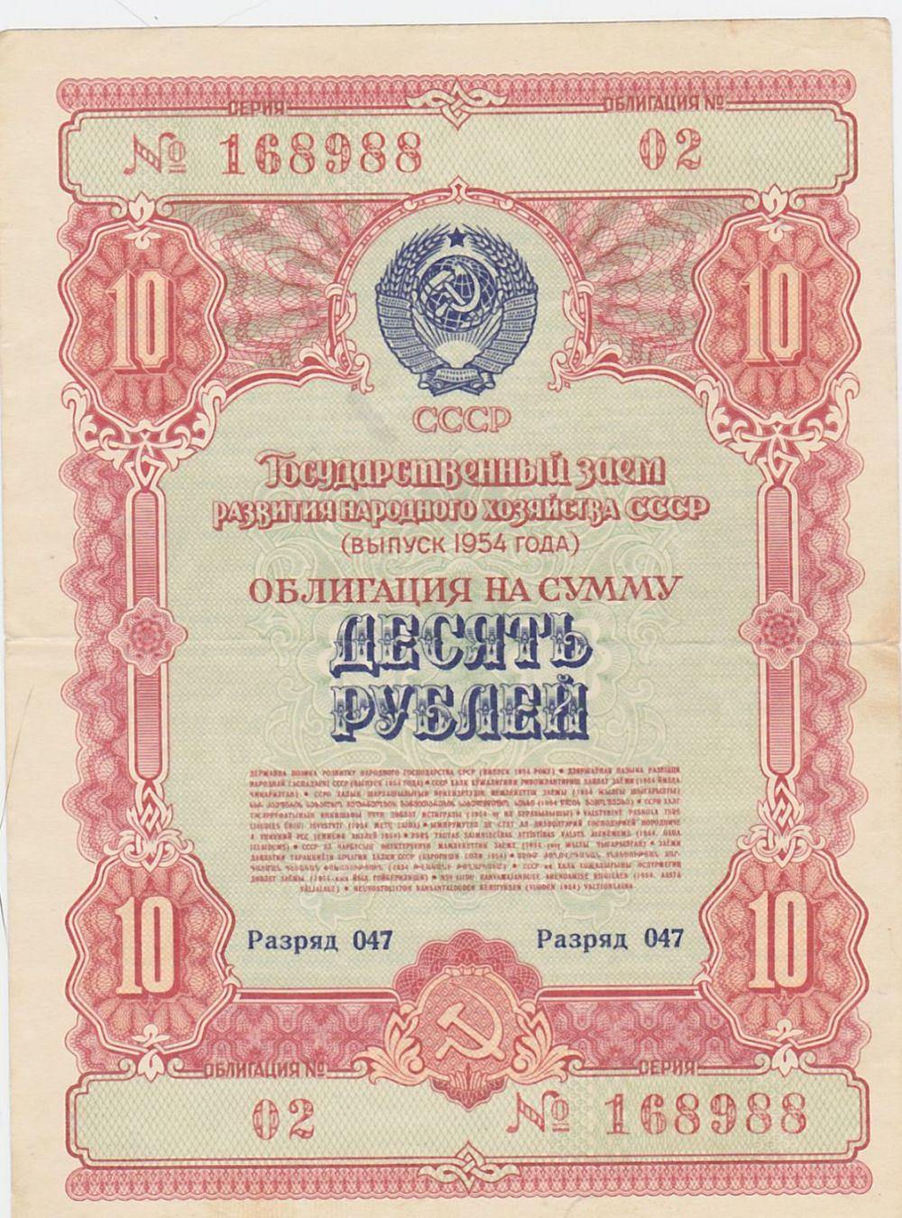 государственный займ 1954 года