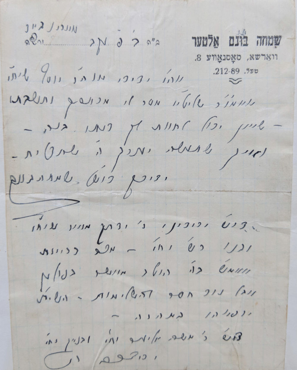 Bidspirit genazym rare letter by the rebbe sold for 3200 thecheapjerseys Images