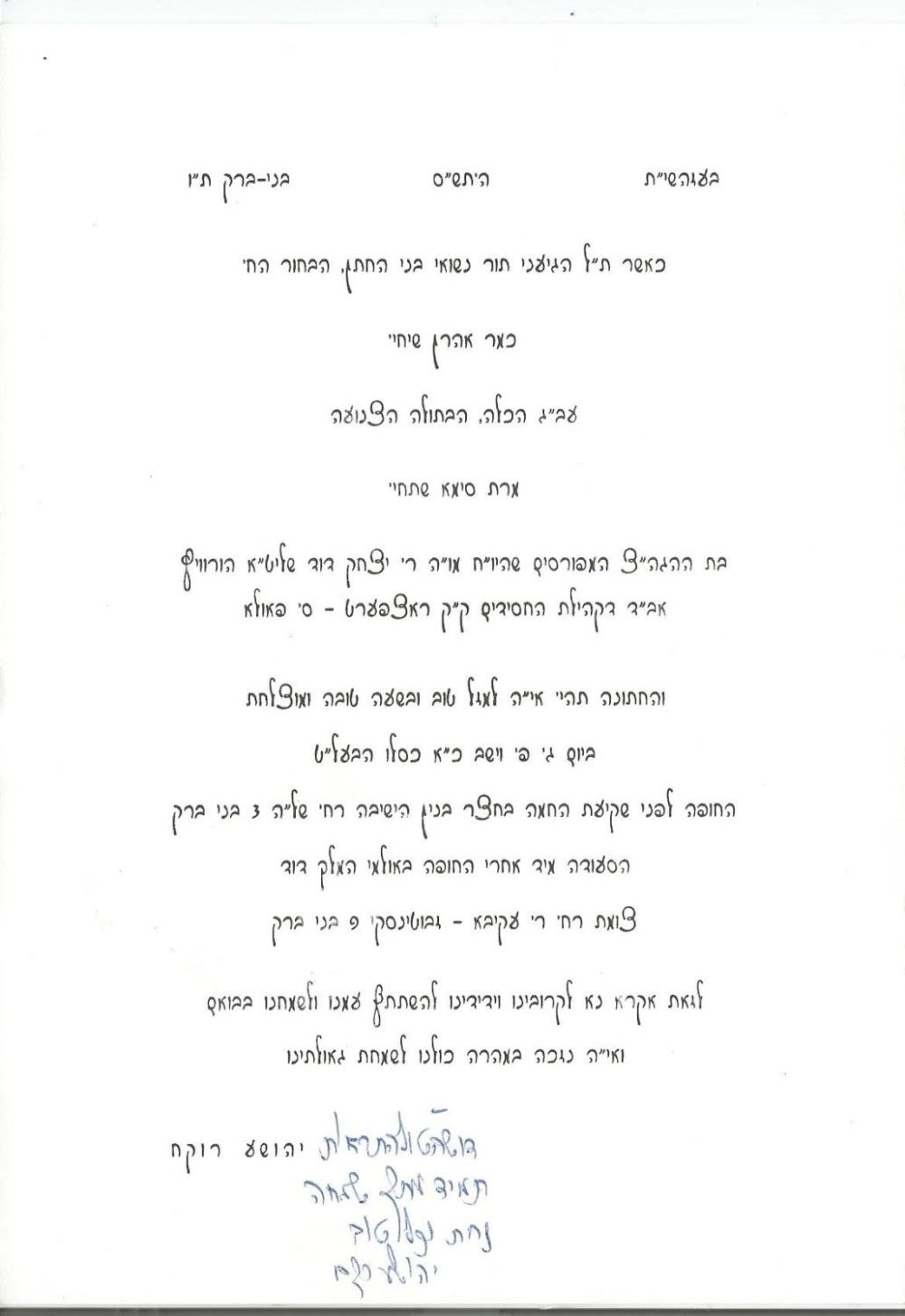 bidspirit - Genazym - Invitation to the wedding of