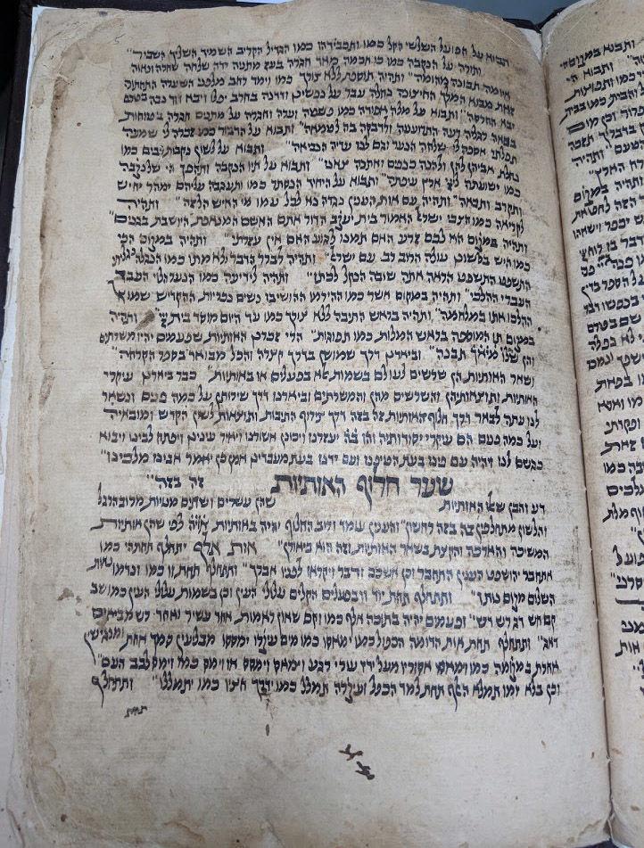 bidspirit - Genazym - Manuscript 15th -16th century Yemen
