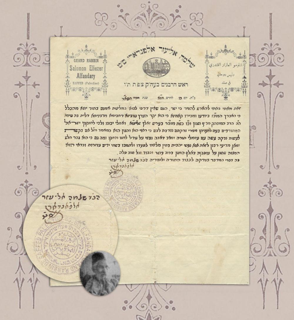 """c2b84f7259bc """"Saba Kadisha"""" Rabbi Sholomo Eliezer Alfandari, Rare letter of  recommendation Tzfas ."""