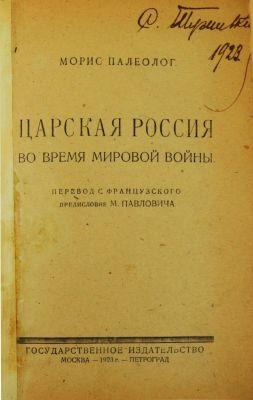 Палеолог М. Царская Россия во время мировой войны