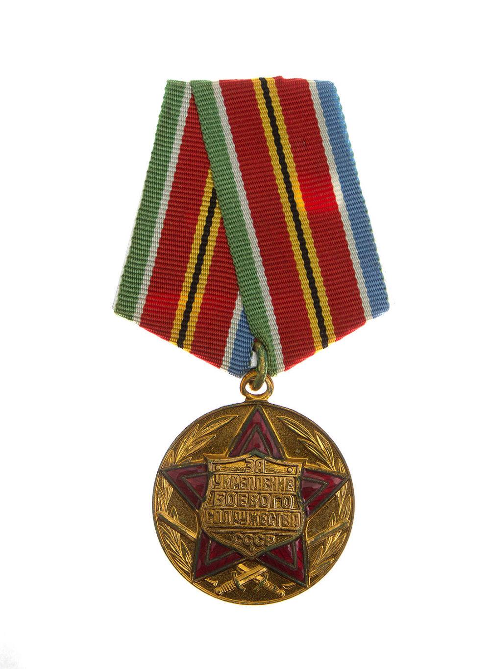 медаль за укрепление боевого содружества картинка