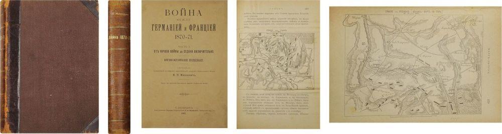 МИХНЕВИЧ Н ВОЙНА МЕЖДУ ГЕРМАНИЕЙ И ФРАНЦИЕЙ 1870-71 ЧАСТЬ 2 СКАЧАТЬ БЕСПЛАТНО