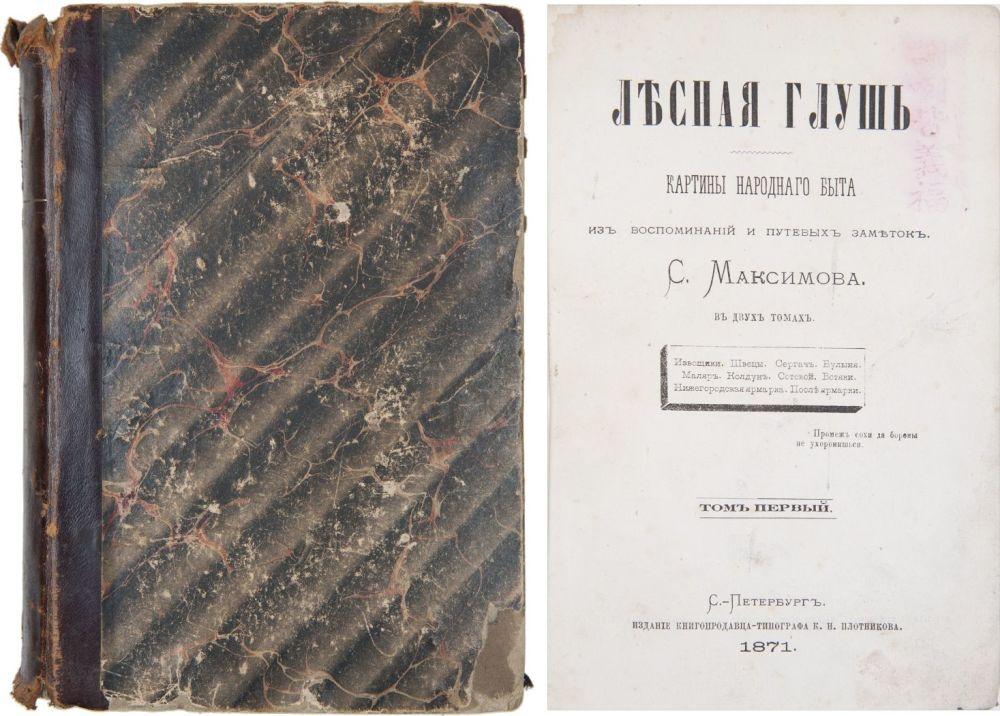 Лесная глушь (Кара Курт) / Стихи.ру | 716x1000