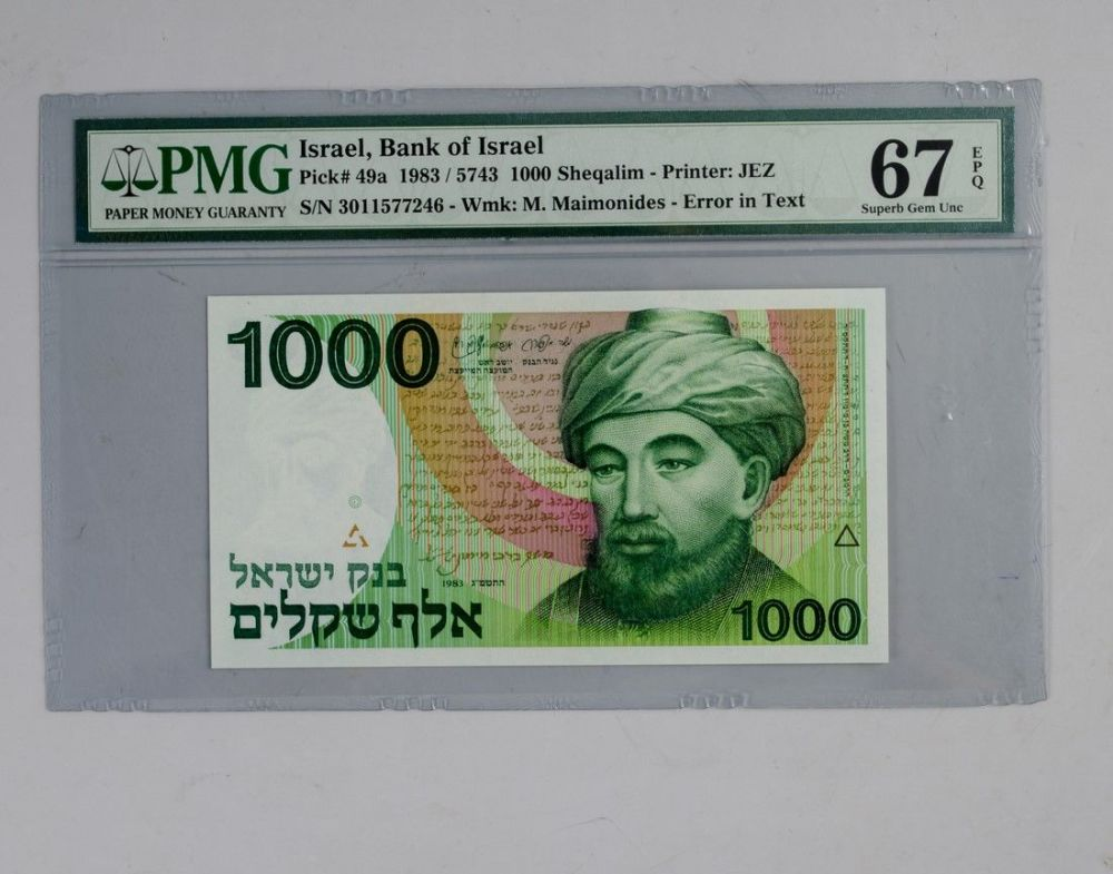 Israeli Banknote 1000 Shekel 1983