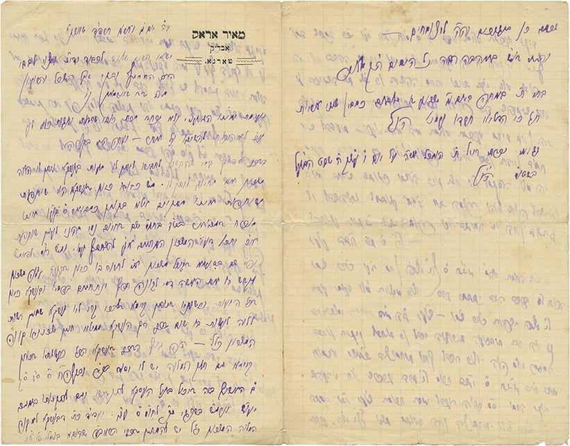 Bidspirit auction | Letter from Rabbi Meir Arik