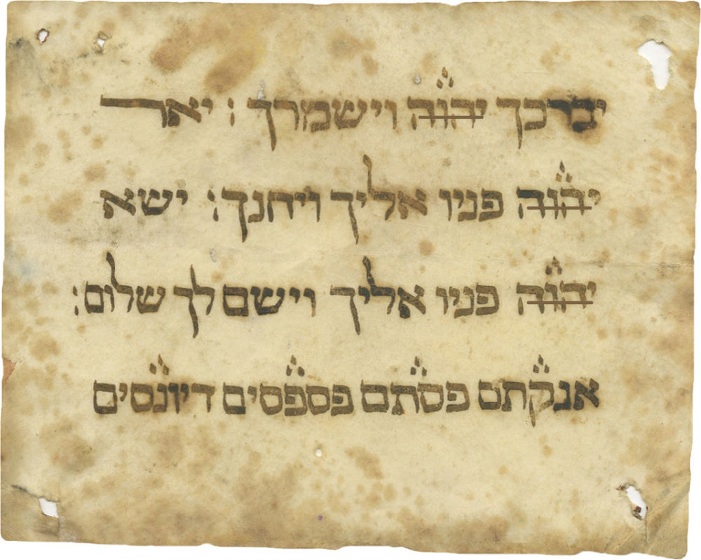 18th Century Jewish amulet with the text of the Birkat Kohanim (Priestly Blessing)