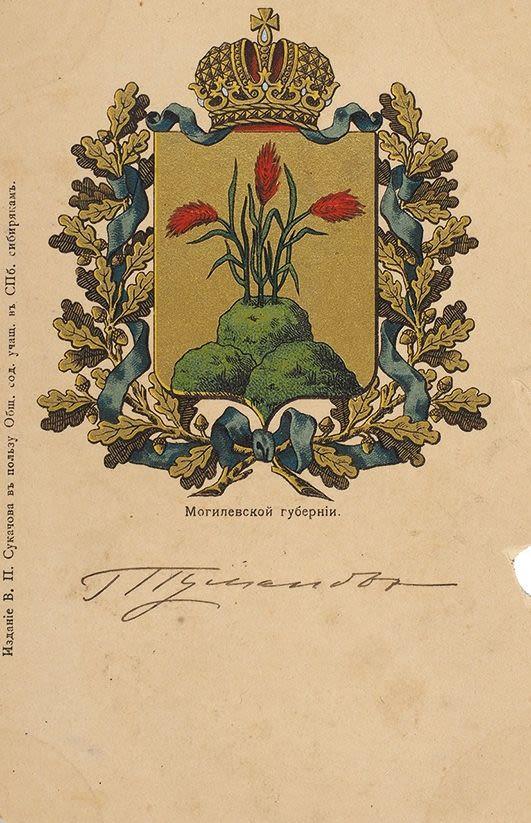 открытка г златоуст аукцион литфонд составе команды