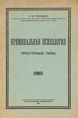 Познышев С.В. Криминальная психология