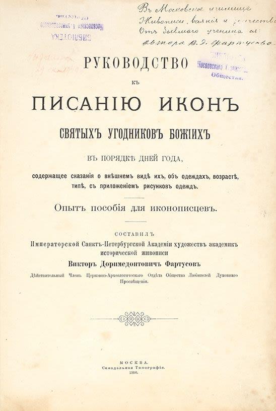 ФАРТУСОВ В Д РУКОВОДСТВО К ПИСАНИЮ ИКОН М 1910 СКАЧАТЬ БЕСПЛАТНО