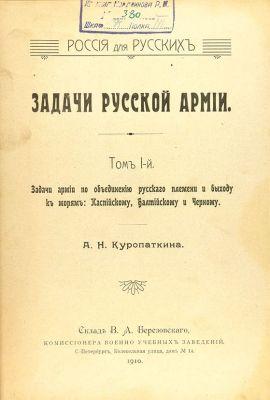 Куропаткинъ А.Н. Задачи русской армiи