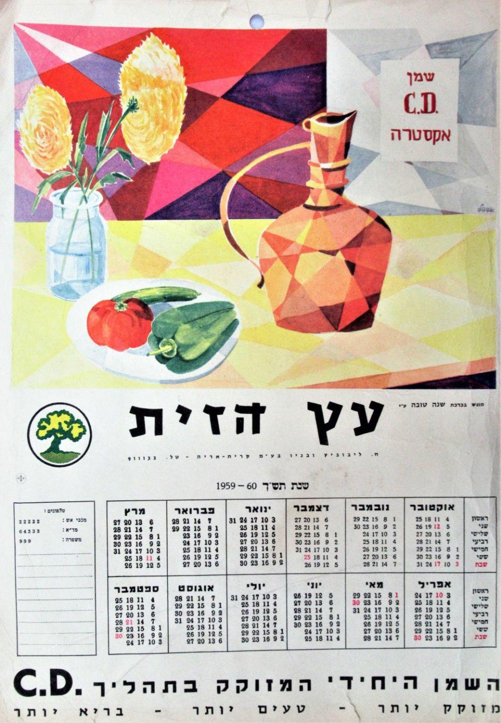 Bidspirit - Israeli online auction portal | participating is free
