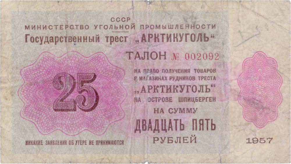 Москва трест арктикуголь фото