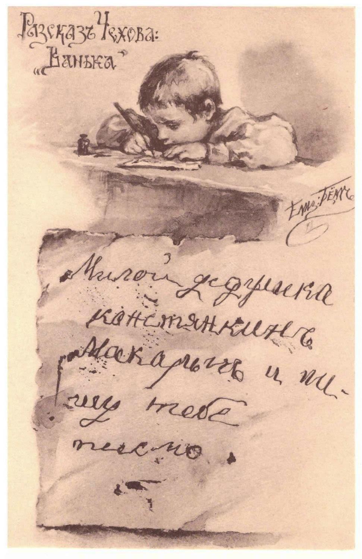 радостный, рисунки к рассказу ванька чехов заключается