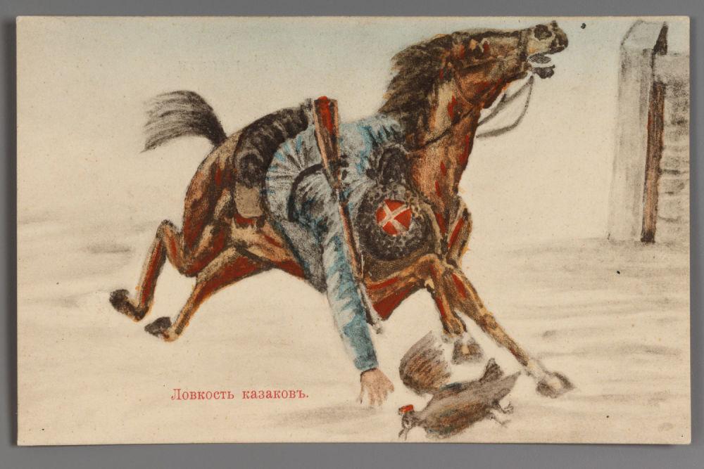 Открытки казаки
