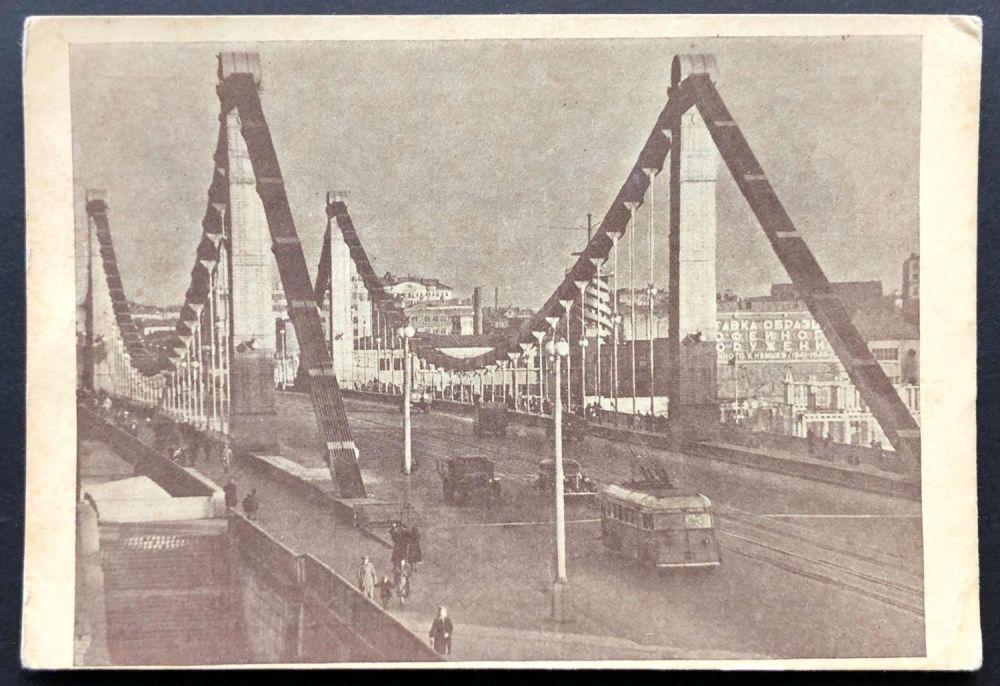 Открытки, открытка крымский мост