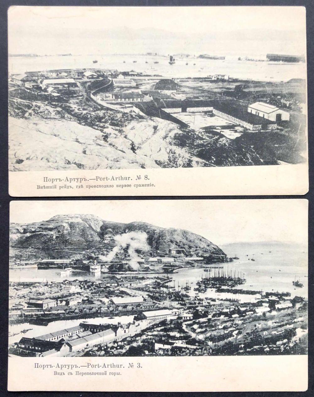 открытки из порт-артура средство