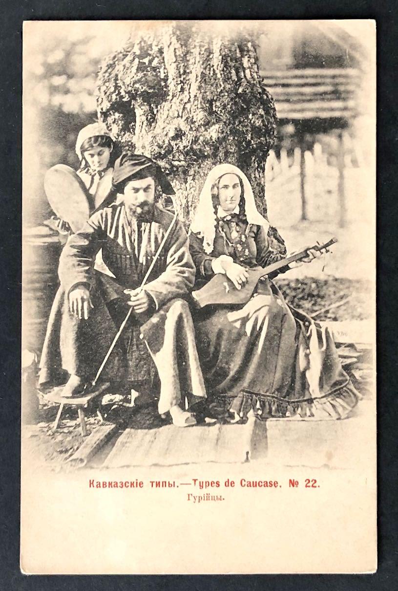Типы кавказа открытки