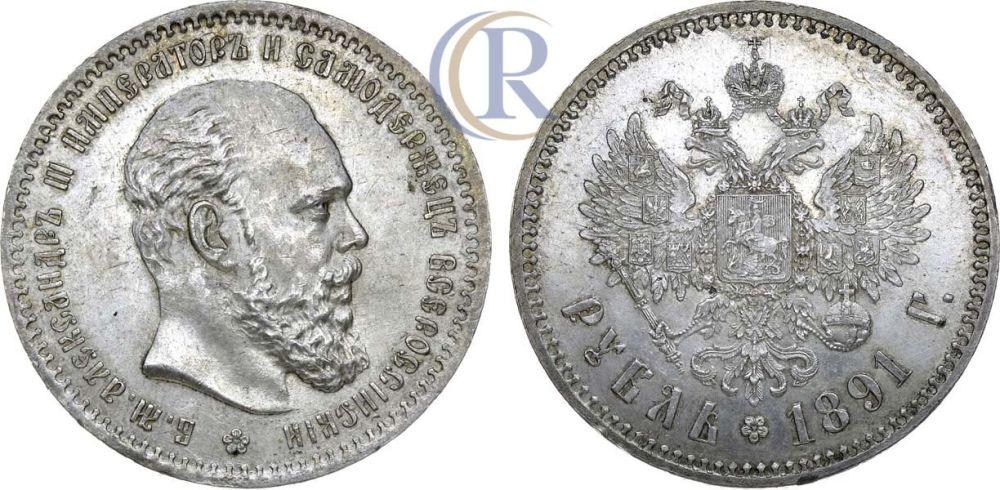 1 рубль 1891 года цена