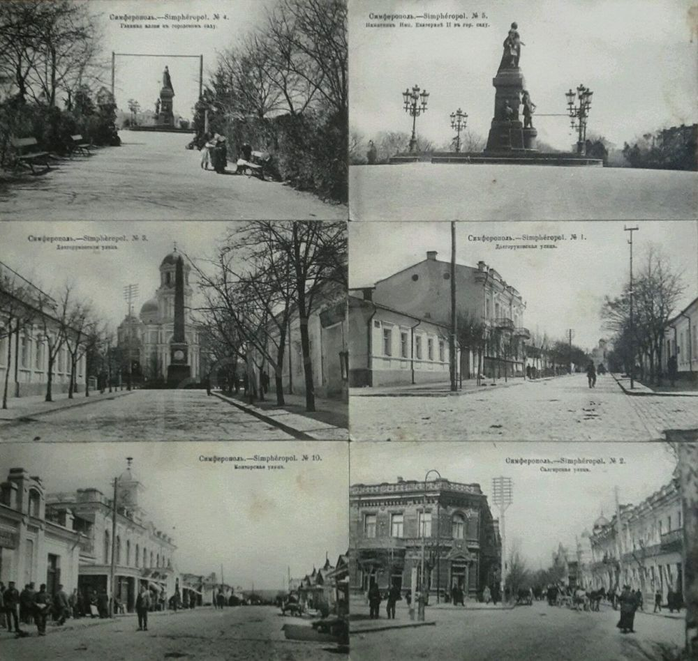 Симферополь старые открытки