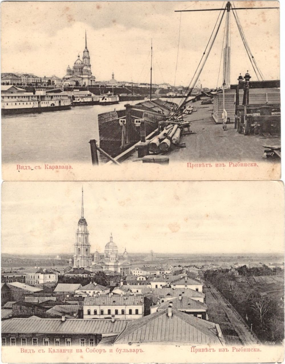Субботним, рыбинск в старинных открытках