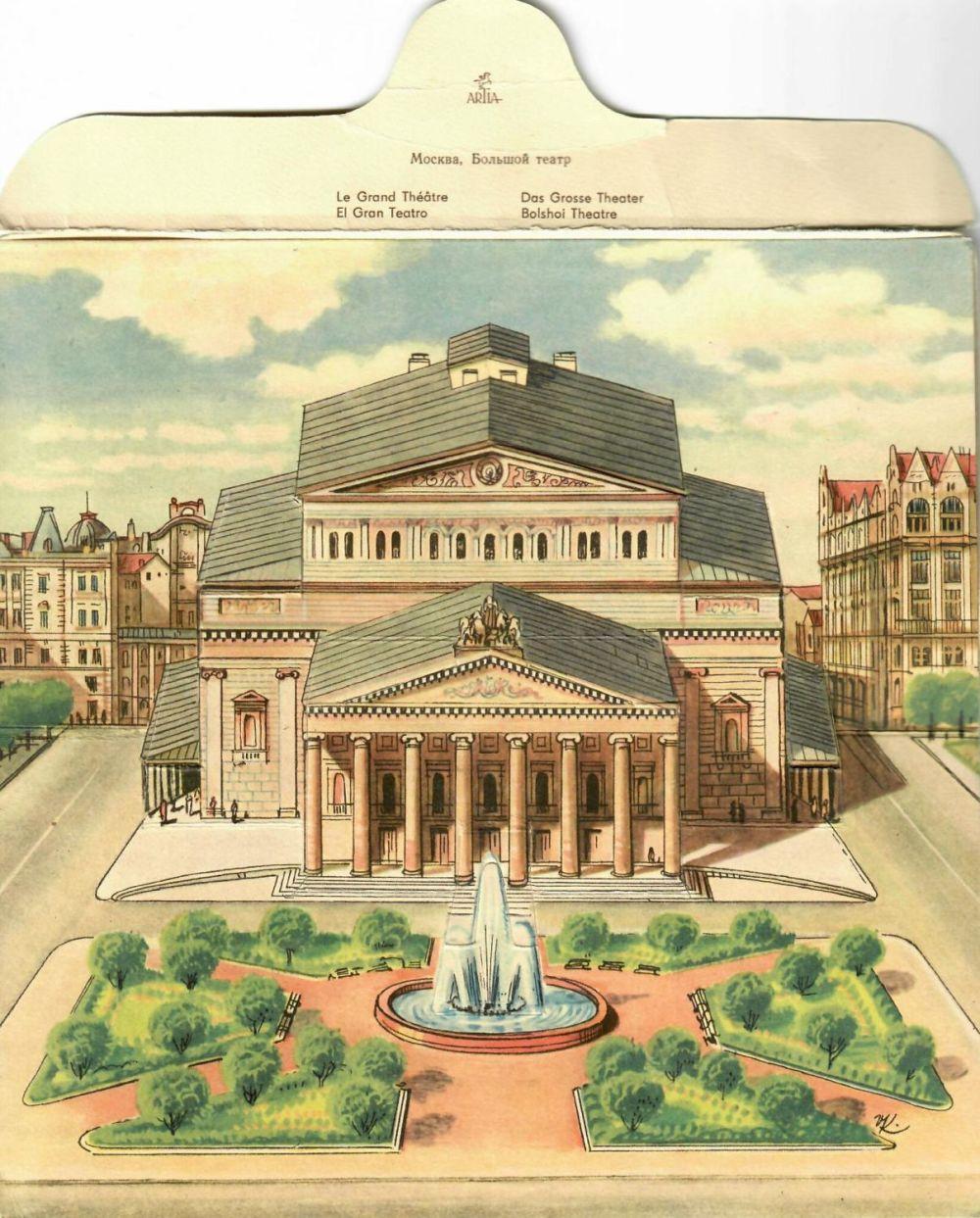 Первым, большой театр на открытках