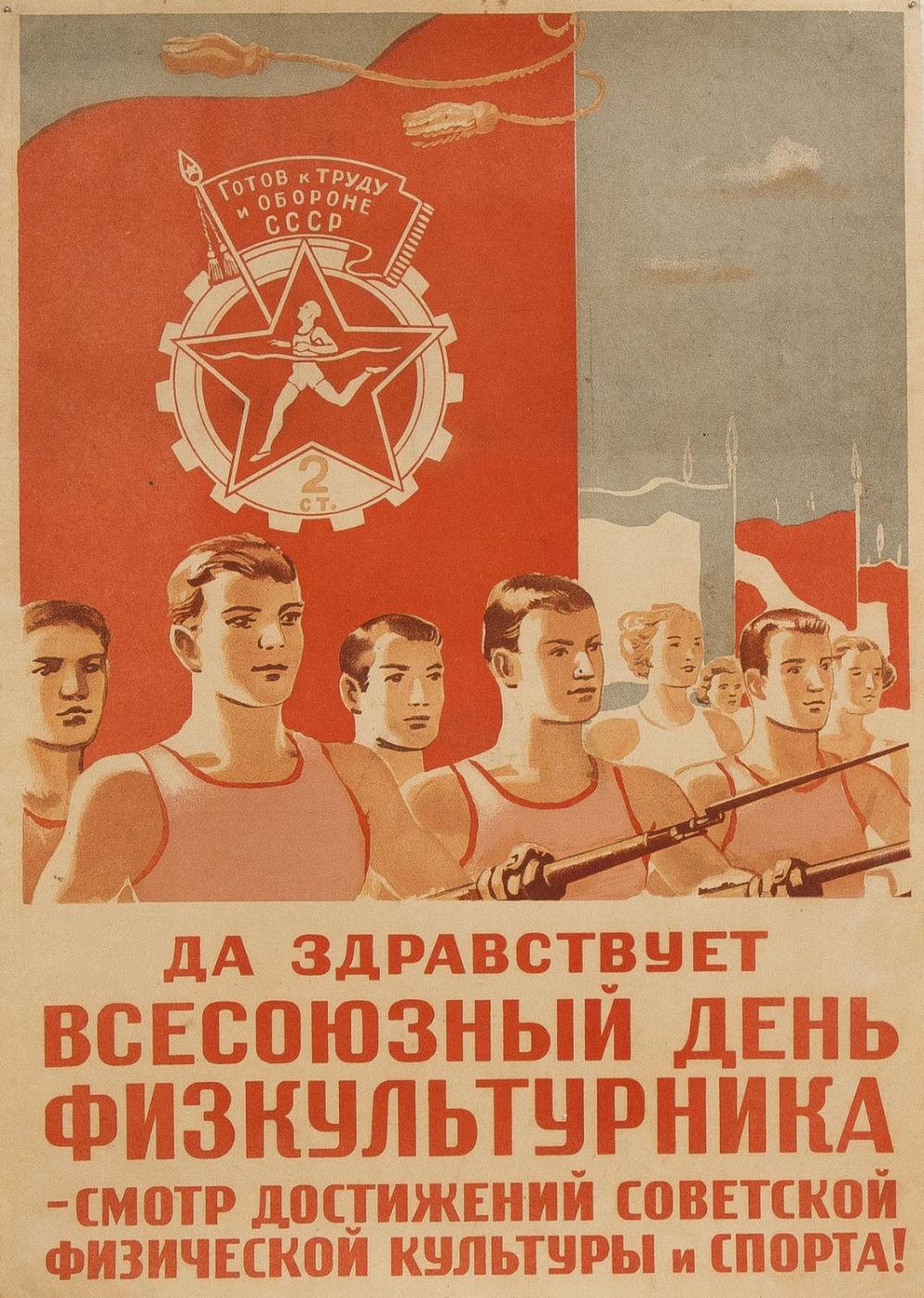 День физкультурника открытки советские