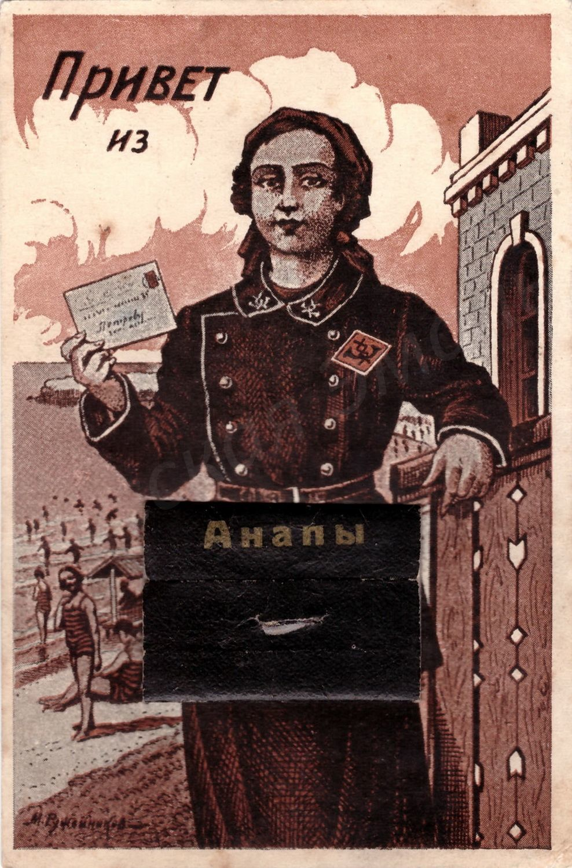 Почтальоны на открытках, картинки шапку