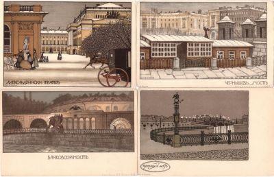 Надписью, дореволюционные открытки добужинский