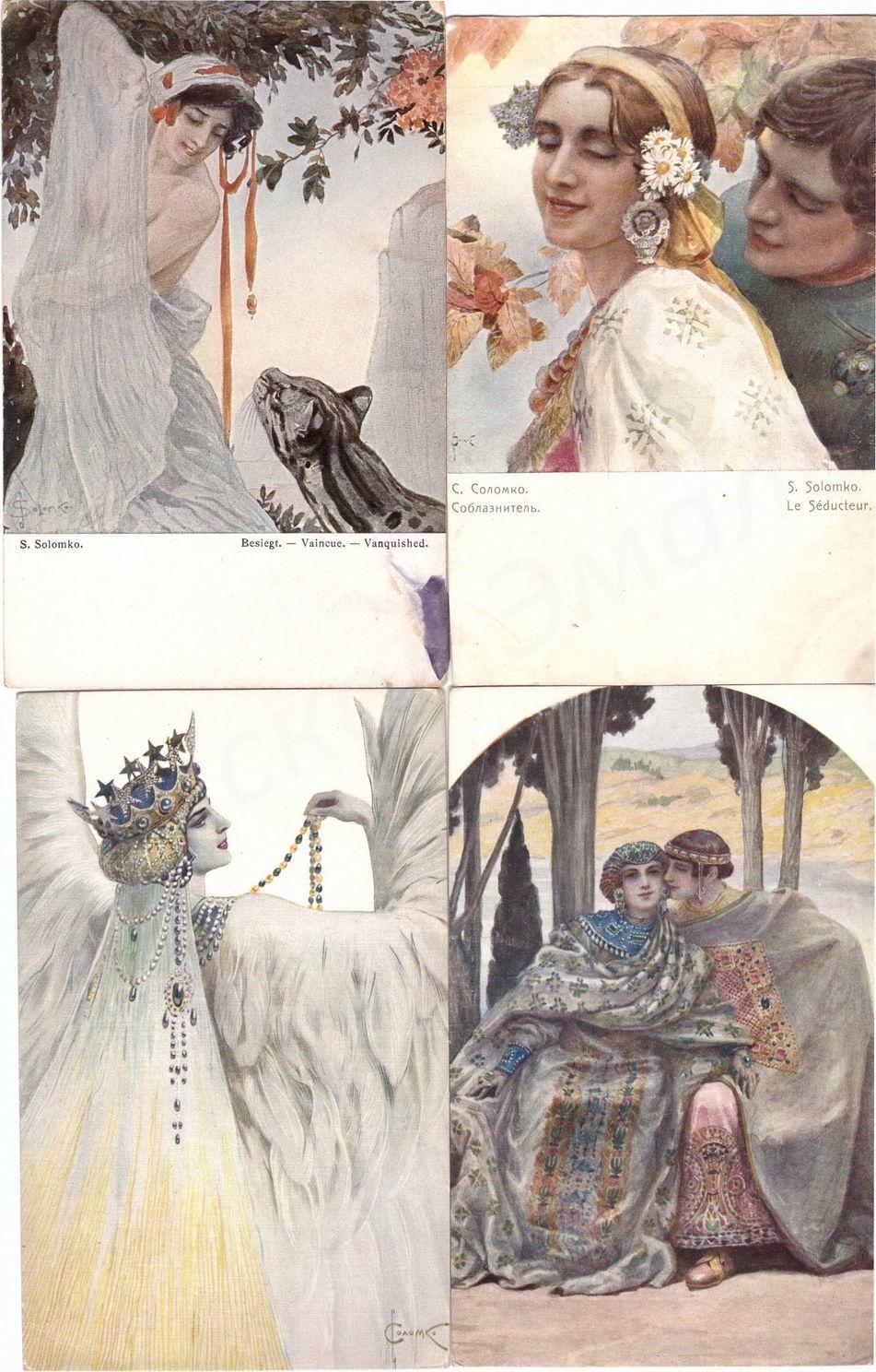Соломко с.с открытки, цветами для