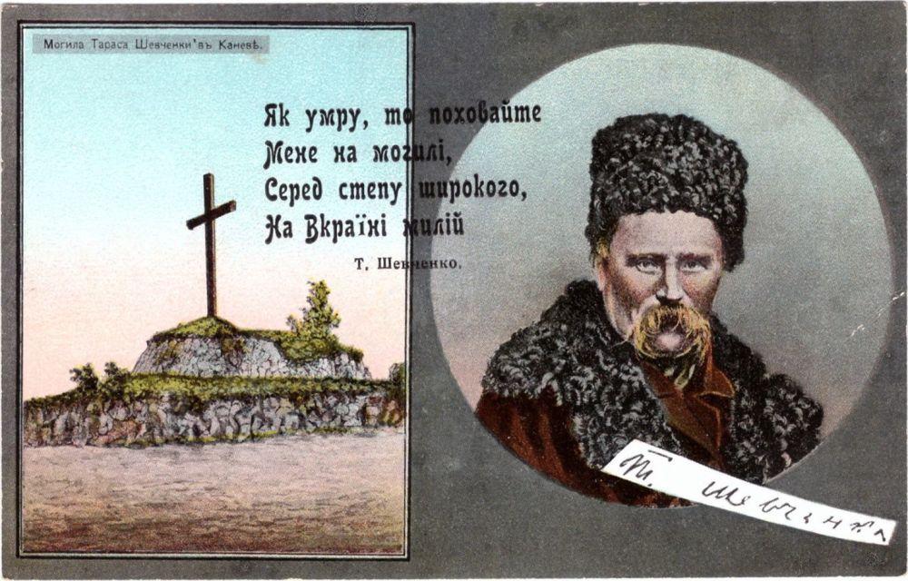 Рисунок смешные, т.г.шевченко открытки