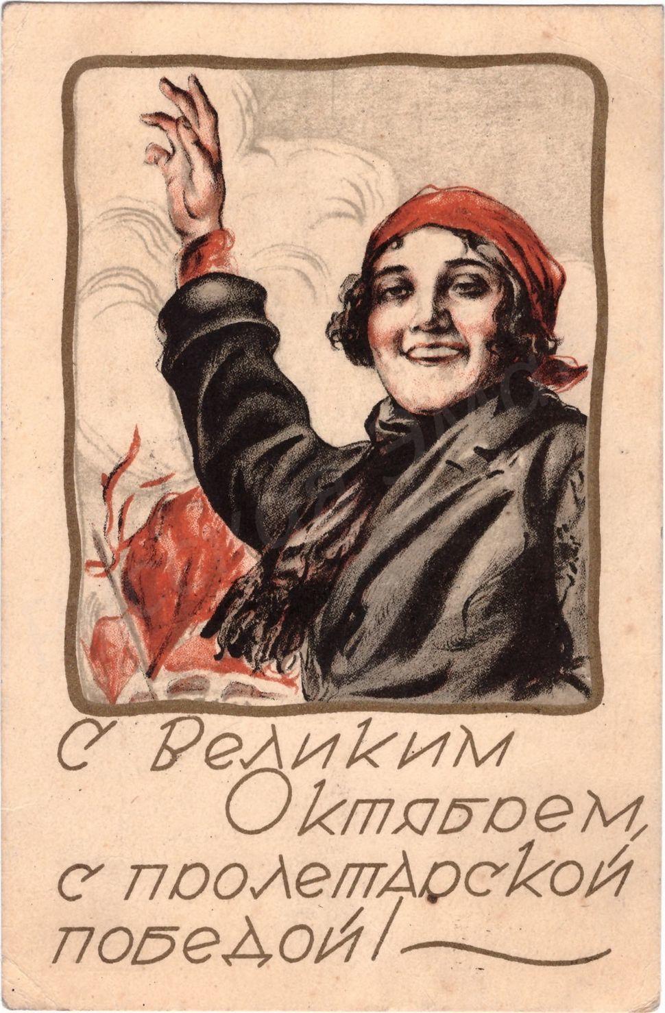 Старые открытки с октябрем