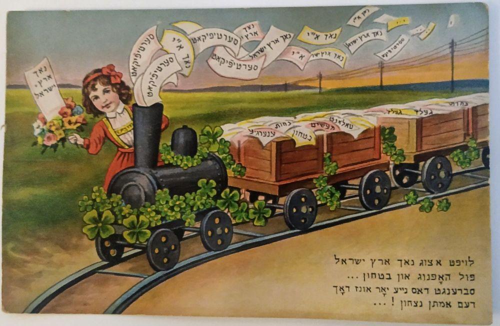 представить открытки поезд для мужчин прикольные памятника