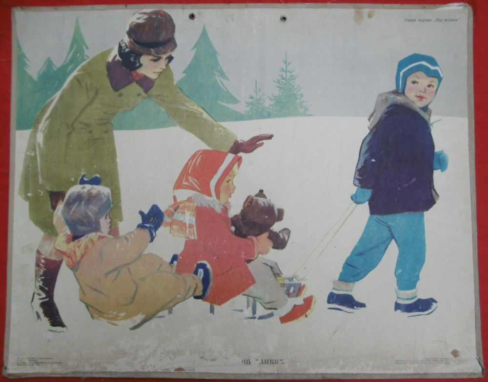 Составление рассказа по картинки дети катаются на санках с горки